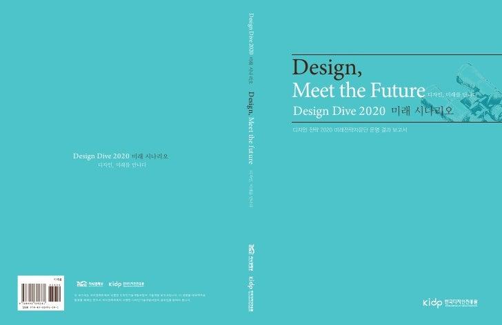 Design Dive 2020 미래 시나리오                                                                                       Design,    ...