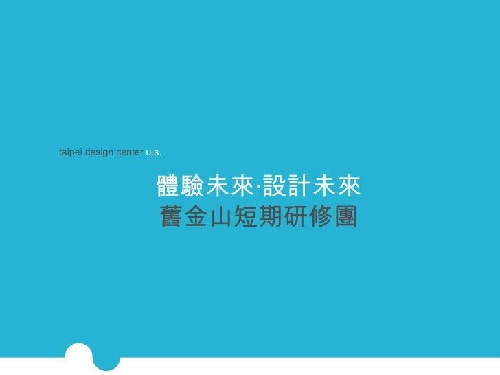 2011 designtomorrow brochure
