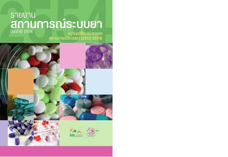 รายงาน                                                      รายงานสถานการณระบบยา ประจําป 2554: ความเปลี่ยนแปลงของสถานการ...