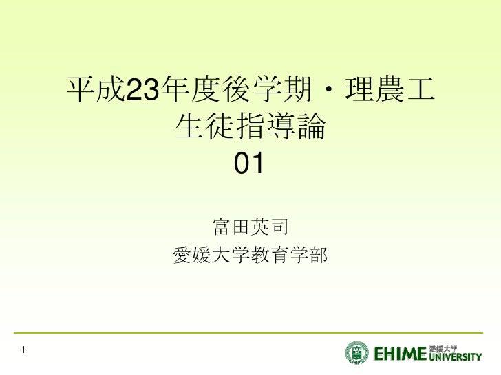 2011fall guidance01