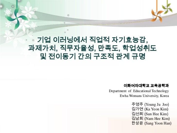 2011 교육공학회 final ver_김선희김남희한상윤