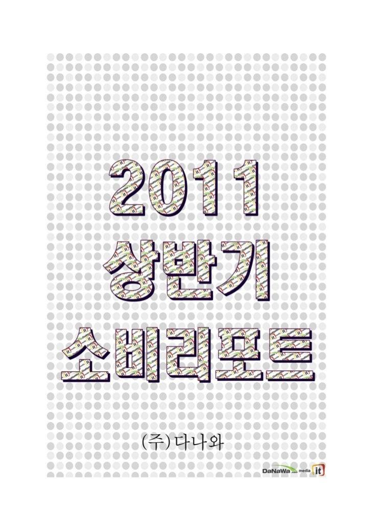 2011 first half_consumer_report(danawa.media_it)
