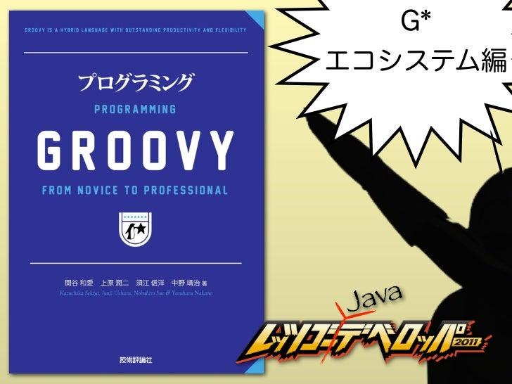 レッツゴーデベロッパー2011「プログラミングGroovy〜G*エコシステム編」