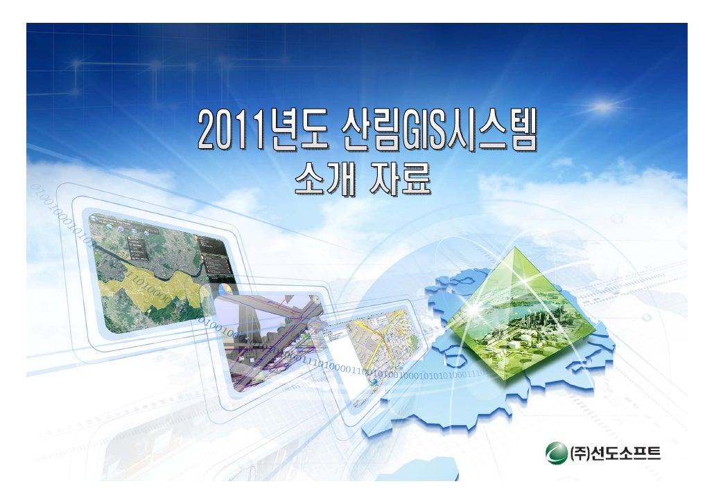 2011년도 산림GIS시스템 소개자료