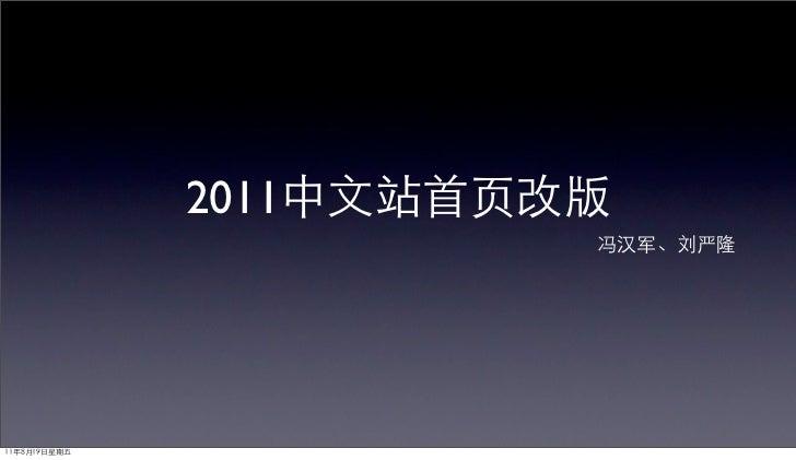 2011中文站首页改版                        冯汉军、刘严隆11年8月19日星期五