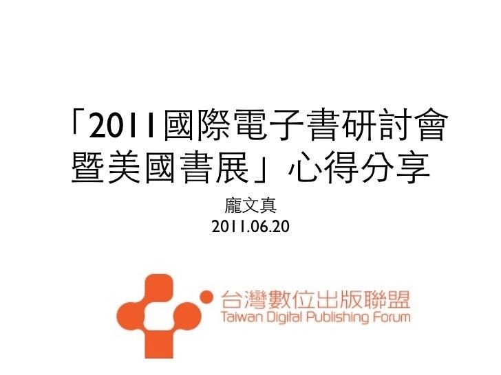 2011國際電子書研討會暨美國書展心得分享