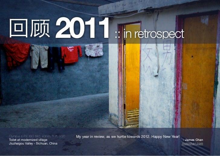 顾 2011 :: in retrospectOlympus E-P2, IISO 640, 40mm, f1.7, 1/20   My year in review, as we hurtle towards 2012. Happy New ...