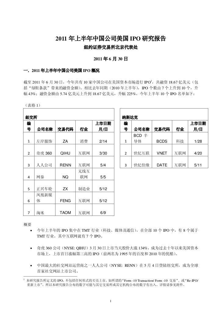 2011 年上半年中国公司美国 IPO 研究报告                              纽约证券交易所北京代表处                                   2011 年 6 月 30 日一.2011...
