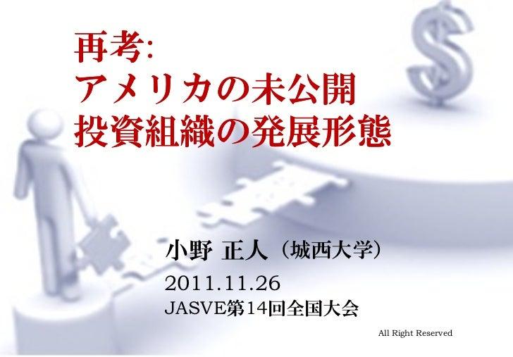 再考:アメリカの未公開投資組織の発展形態  小野 正人(城西大学)  2011.11.26  JASVE第14回全国大会                  All Right Reserved