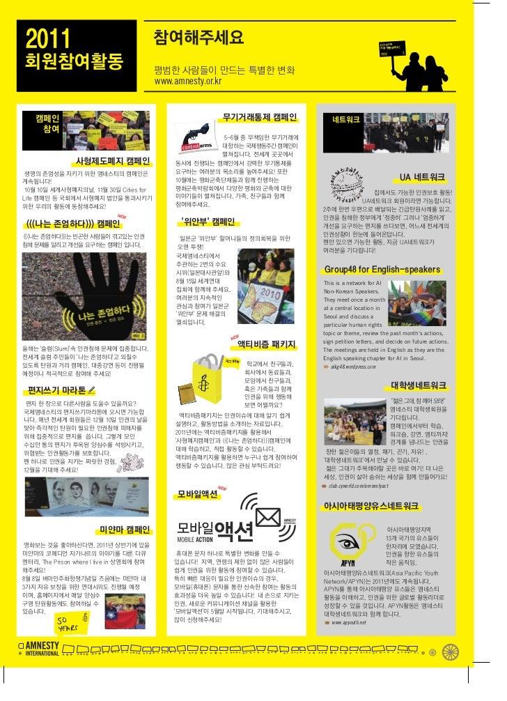 2011                                     참여해주세요                                                                  ACT NOW  ...