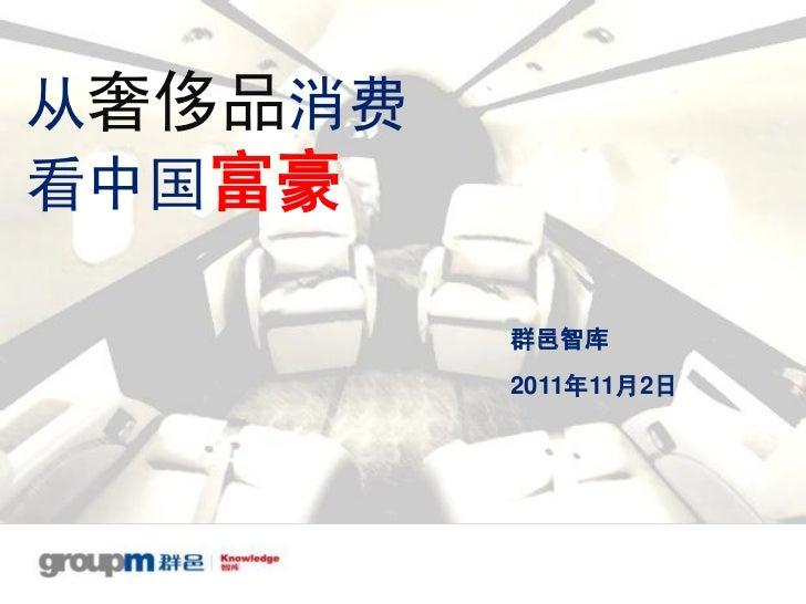 从奢侈品消费看中国富豪         群邑智库         2011年11月2日