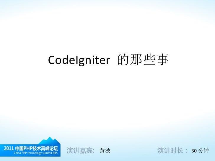CodeIgniter 的那些事      黄波           30 分钟