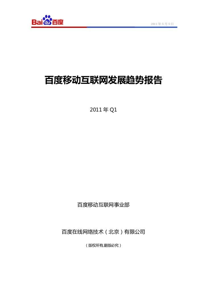 2011 年 5 月 5 日百度移动互联网发展趋势报告      2011 年 Q1    百度移劢互联网事业部 百度在线网络技术(北京)有限公司     (版权所有,翻版必究)