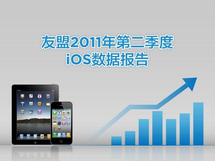 友盟:2011年q2 中国ios用户行为研究数据报告