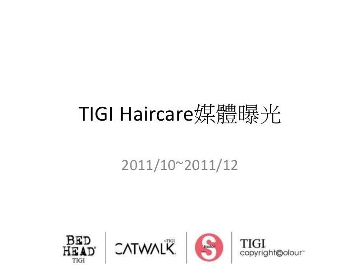 TIGI Haircare媒體曝光   2011/10~2011/12
