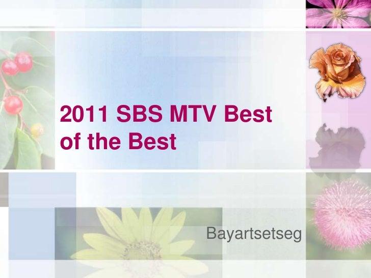 2011 SBS MTV Bestof the Best           Bayartsetseg