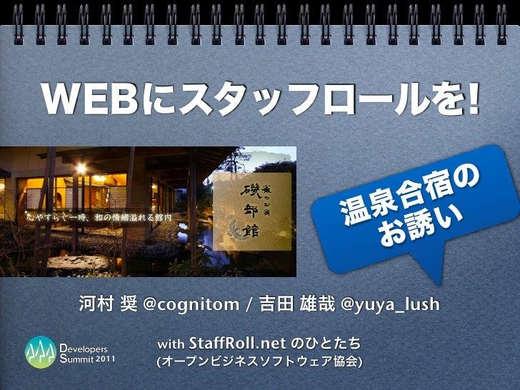 【17-E-7】デブサミ2011 LT 「WEBにスタッフロールを!」