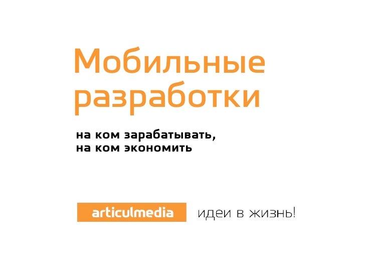 Articul Media: Мобильные разработки