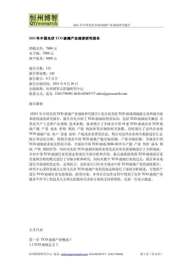 2011 年中国光伏 TCO 玻璃产业深度研究报告2011 年中国光伏 TCO 玻璃产业深度研究报告纸板定价:7000 元电子版:7500 元两个版本:8000 元报告页数:121报告图表数:142报告数字:6.3 万字报告出版时间:2011 ...