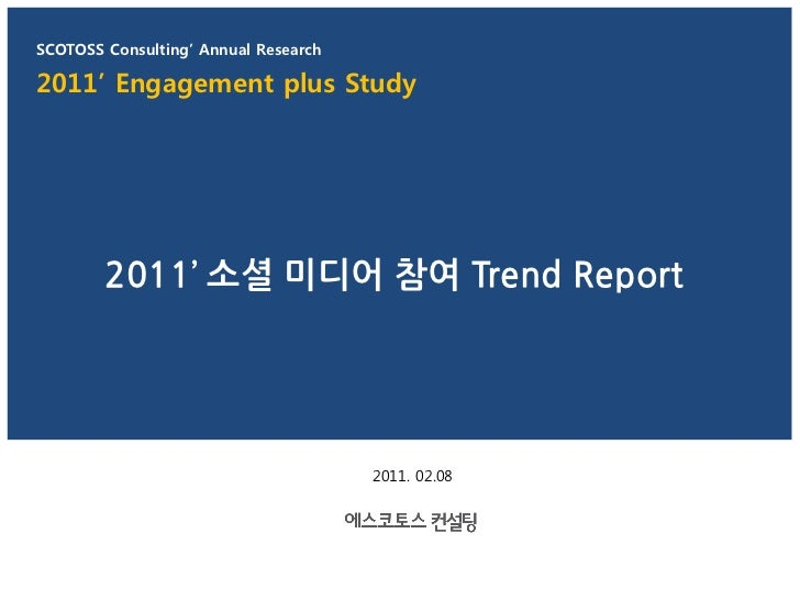 SCOTOSS Consulting' Annual Research2011' Engagement plus Study        2011' 소셜 미디어 참여 Trend Report                        ...