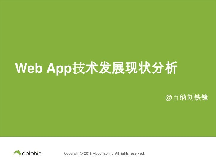 Web App技术发展现状分析                                                         @百纳刘铁锋    Copyright © 2011 MoboTap Inc. All rights...