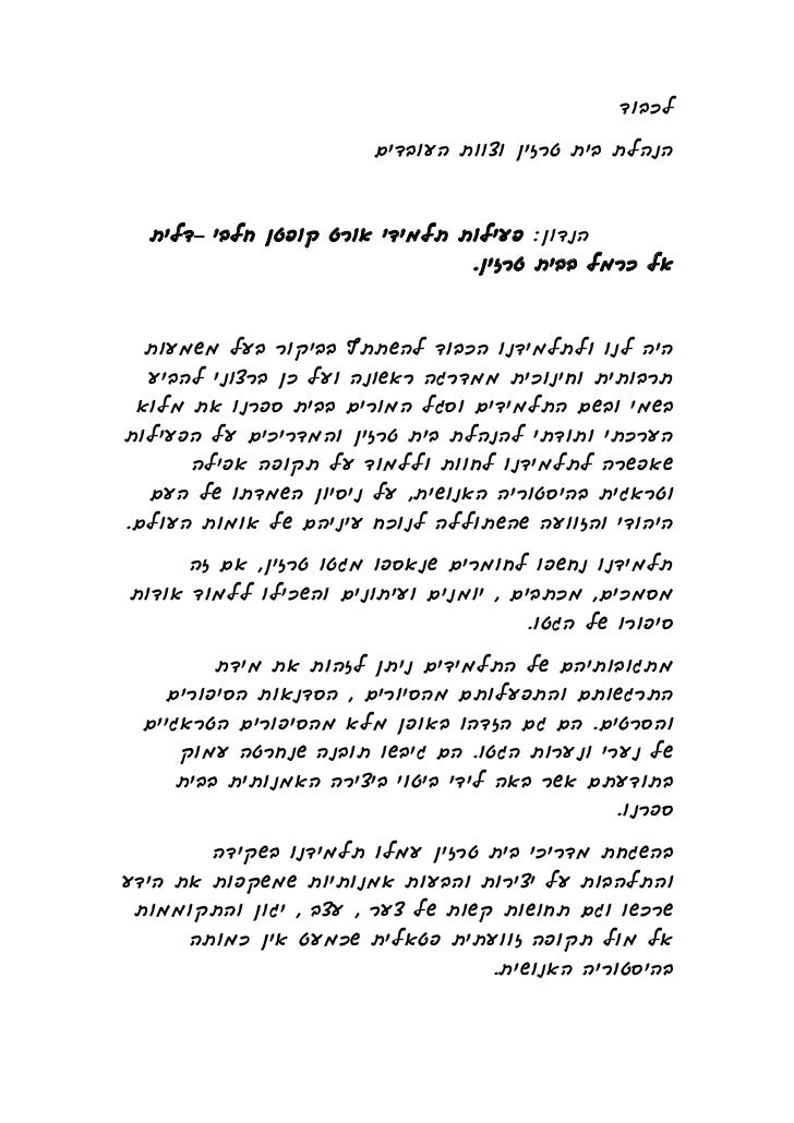 לכבוד                       הנהלת בית טרזין וצוות העובדים  הנדון: פעילות תלמידי אורט קופטן חלבי –דלית               ...