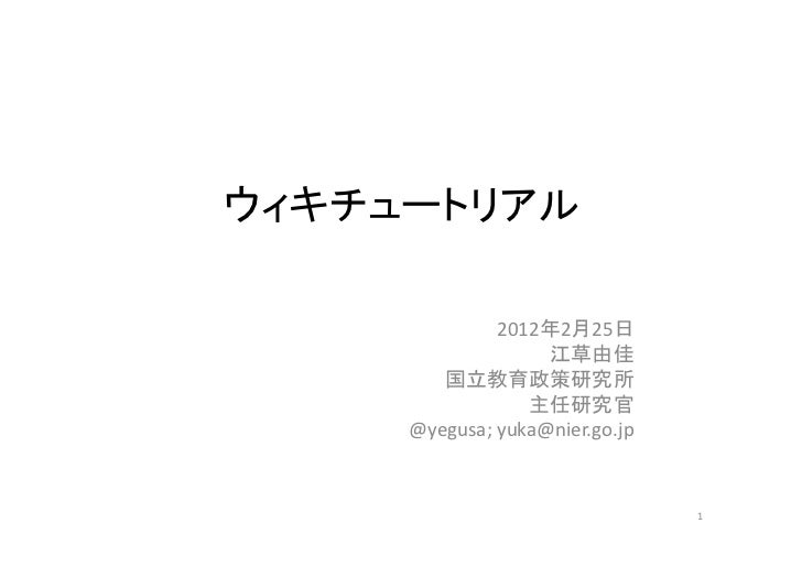 2012-02-25 wikiチュートリアル
