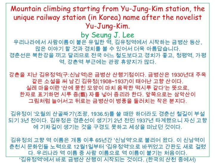 Beautiful Keum-Byung-San from KimYuJung Station2012.04.01