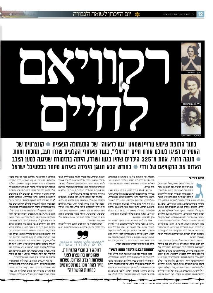 2012 04-19 ישראל היום