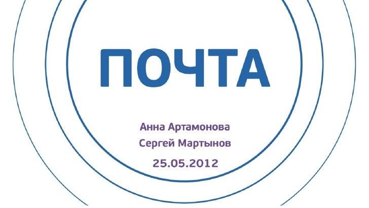 Почта Mail.Ru 2012
