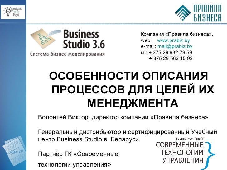 Компания «Правила бизнеса»,                               web: www.prabiz.by                               e-mail: mail@pr...
