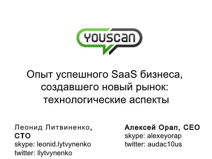 Опыт успешного SaaS бизнеса,     создавшего новый рынок:     технологические аспектыЛеонид Литвиненко,         Алексей Ора...