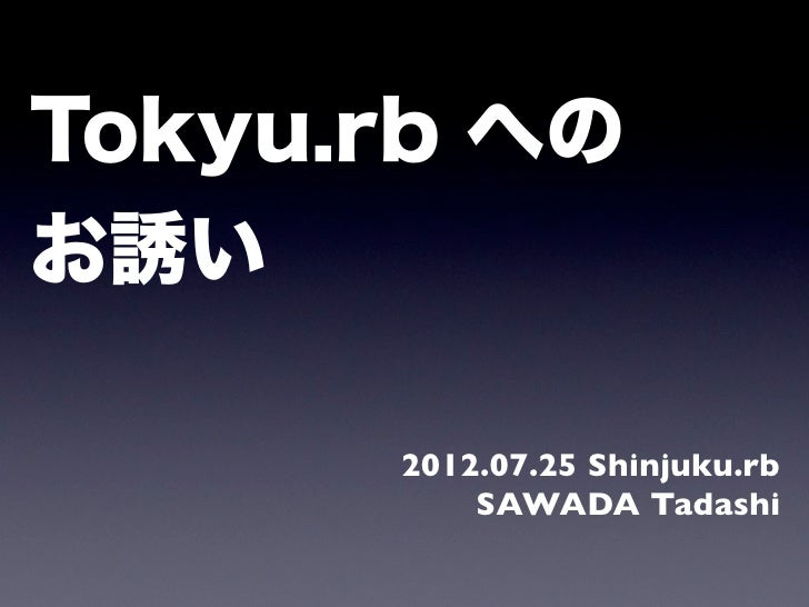 Tokyu.rb へのお誘い - 2012 07-25-shinjukurb