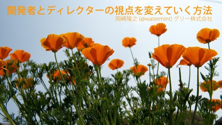 Jenkins ユーザ・カンファレンス 2012 東京 S406-5 : 開発者とディレクターの視点を変えていく方法