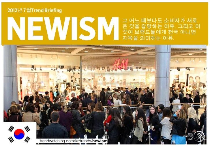 2012년 7월Trend Briefingnewism                                                  그 어느 때보다도 소비자가 새로                           ...