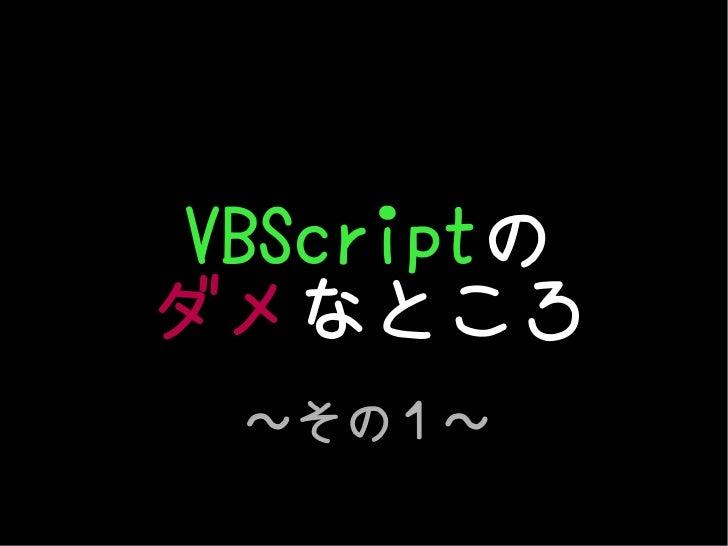 VBScriptのダメなところ~その1~