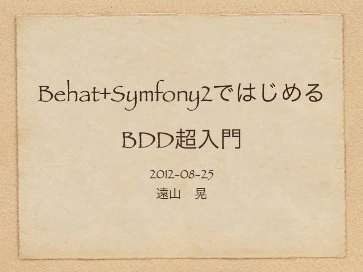 Behat+Symfony2ではじめるBDD超入門