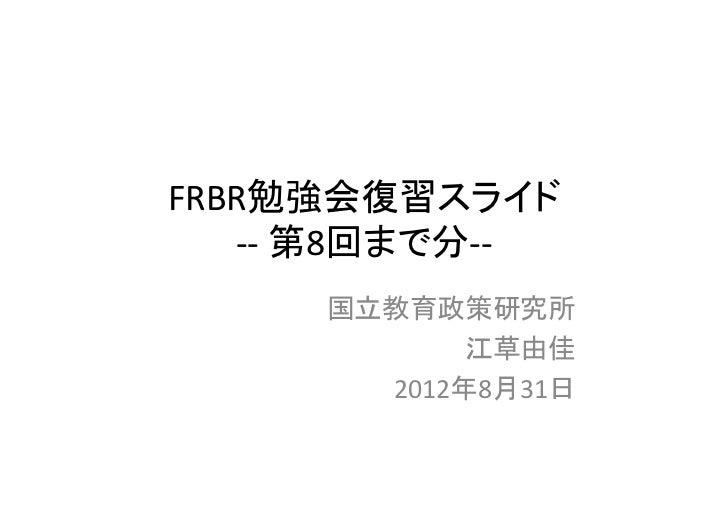 2012-08-31_第8回までのFRBR勉強会復習