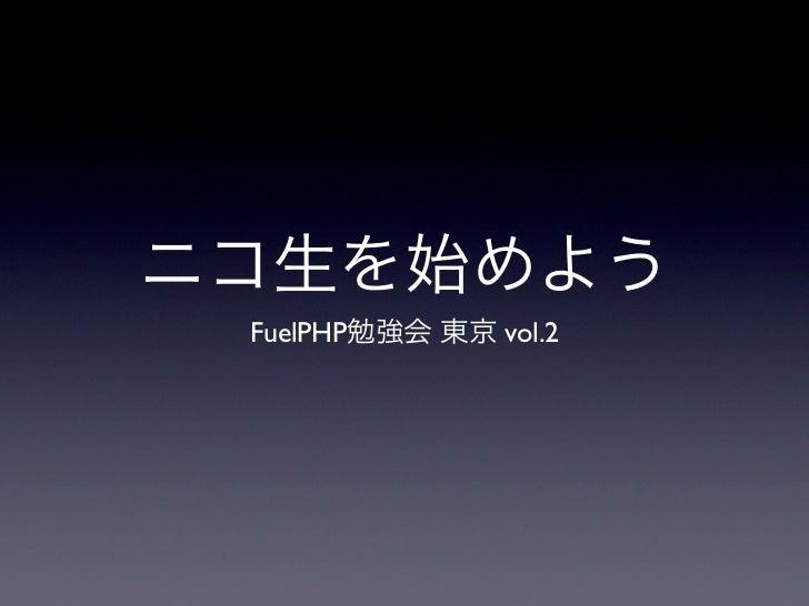 ニコ生について FuelPHPTokyo vol.2 LT