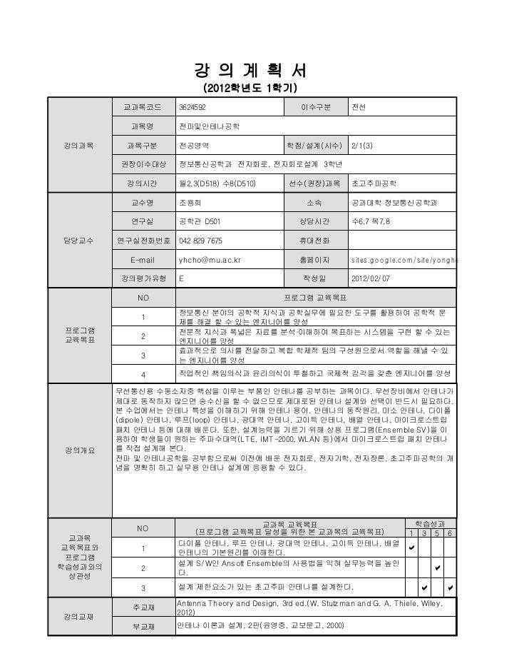 강 의 계 획 서                          (2012학년도 1학기)          교과목코드     3624592                          이수구분         전선      ...