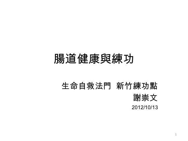 2012 10-13 崇文-腸道健康與練功