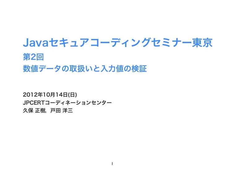 Javaセキュアコーディングセミナー東京第2回講義