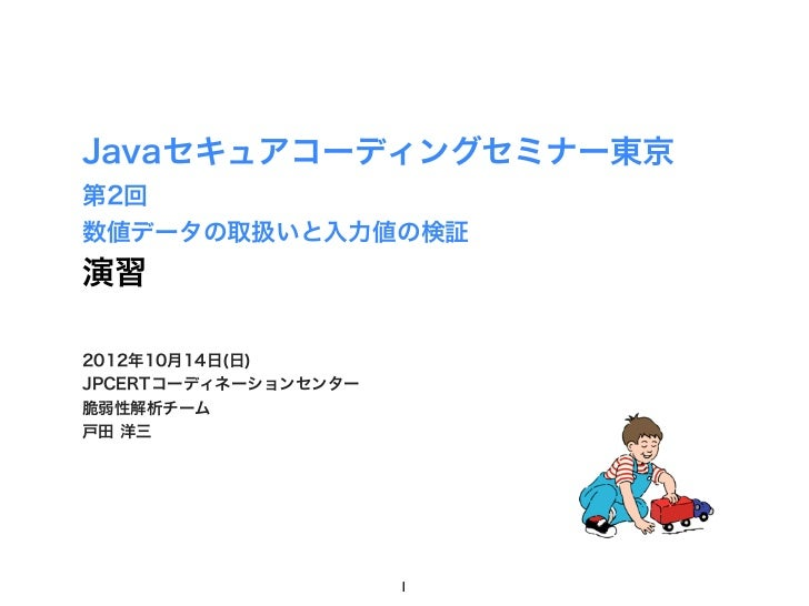Javaセキュアコーディングセミナー東京第2回演習