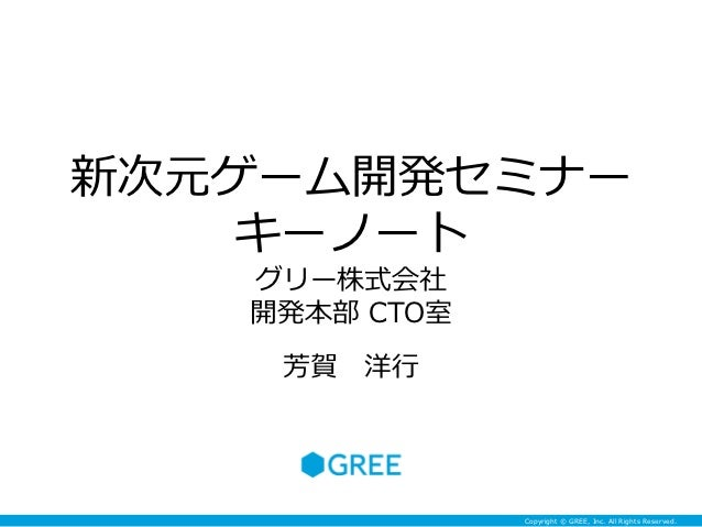 新次元ゲーム開発セミナー キーノート (Oct-18, 2012)
