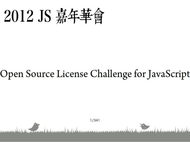 Open Source License Challenge for JavaScript (zh-tw)