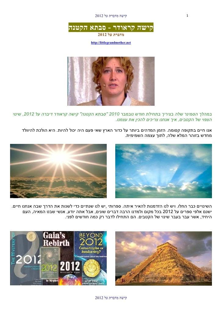קישה קראודר מדברת על 2012