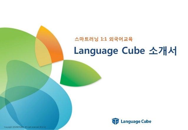 스마트러닝 1:1 외국어교육                                                 Language Cube 소개서Copyright @UNION&EC All right reserved 20...
