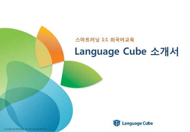 Introduction_languagecube_2012_12