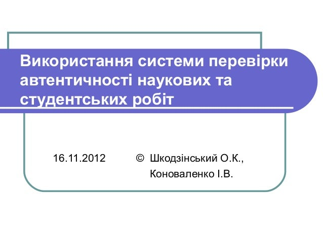 2012-11-16 Антиплагіат 1.0