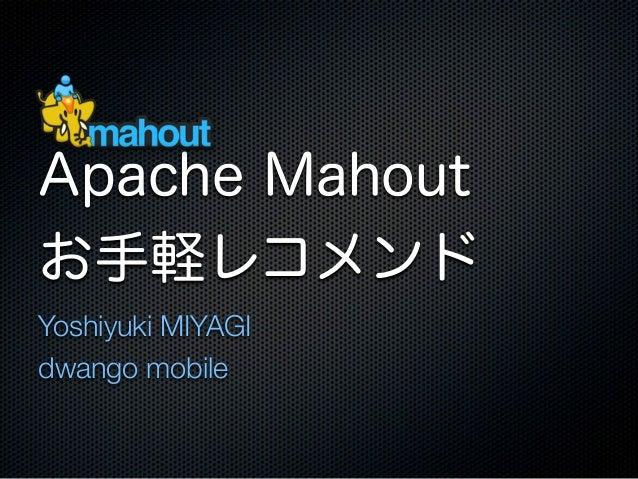 Apache Mahoutお手軽レコメンドYoshiyuki MIYAGIdwango mobile